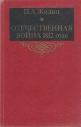 Жилин П.А. Отечественная война 1812 года
