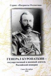 Сальников В.П. (ред.) Генерал Куропаткин - государственный и военный деятел ...