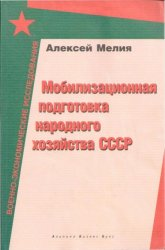 Мелия А.А. Мобилизационная подготовка народного хозяйства СССР (1921-1941)