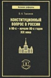 Томсинов В.А. Конституционный вопрос в России в 60-х - начале 80-х годов XI ...