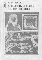 Кутайсов В.А. Античный город Керкинитида