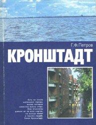 Петров Г. Ф. Кронштадт. Очерк истории города
