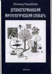 Кораблев Л. Древнегерманский мифологический словарь