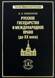 Кожевников Ф.И. Русское государство и международное право (до XX века)