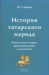 Закиев М.З. История татарского народа (Этнические корни, формирование и раз ...
