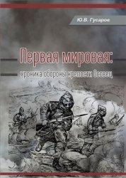 Гусаров Ю.В. Первая мировая: хроника обороны крепости Осовец