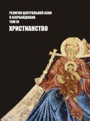 Аманбаева Б. и др. (науч. ред.). Религии Центральной Азии и Азербайджана. Т ...