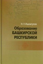 Ишемгулов Н.У. Образование Башкирской республики