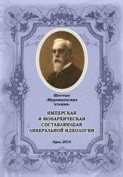 Шелохаев В.В. (ред.) Имперская и монархическая составляющая либеральной иде ...