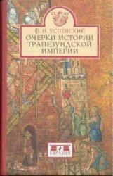 Успенский Ф.И. Очерки истории Трапезундской империи