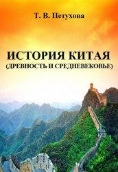 Петухова Т.В. История Китая (Древность и Средневековье)