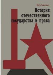 Курицын В.М. История отечественного государства и права. 1929 г. - 22 июня  ...