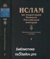 Прозоров С.М. (сост. и отв. ред.) Ислам на территории бывшей Российской имп ...