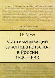Галузо В.Н. Систематизация законодательства в России (1649 - 1913)