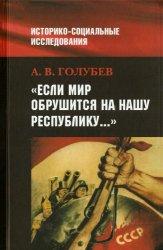 Голубев А. В. «Если мир обрушится на нашу Республику»: Советское общество и ...