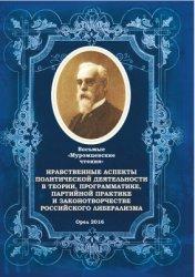 Шелохаев В.В. (ред.) Нравственные аспекты политической деятельности в теори ...