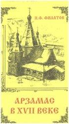 Филатов Н.Ф. Арзамас в XVII веке. Очерк истории. Документы