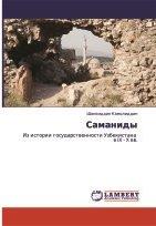 Камолиддин Ш. Саманиды. Из истории государственности Узбекистана в IX-X вв