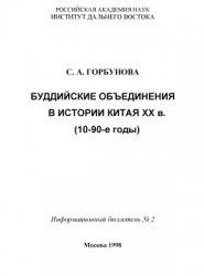 Горбунова С.А. Буддийские объединения в истории Китая XX в. (10-90-е годы)