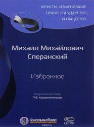 Сперанский М.М. Избранное