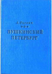Яцевич А. Пушкинский Петербург