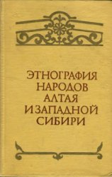 Окладников А.П. (отв. ред.). Этнография народов Алтая и Западной Сибири