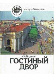 Богданов И. Гостиный двор