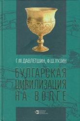 Давлетшин Г.М., Хузин Ф.Ш. Булгарская цивилизация на Волге