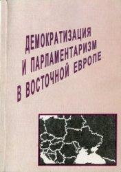 Игрицкий Ю.И. (отв. ред.). Демократизация и парламентаризм в Восточной Евро ...