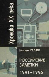 Геллер М.Я. Российские заметки 1991-1996