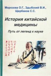 Морозова О.Г., Здыбский В.И., Щербаков С.С. История китайской медицины. Пут ...