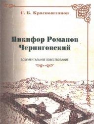 Красноштанов Г.Б. Никифор Романов Черниговский