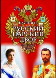 Зете Пауль. Русский царский двор