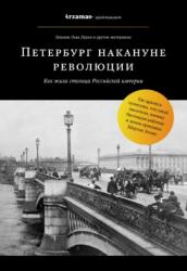 Лурье Л. Петербург накануне революции