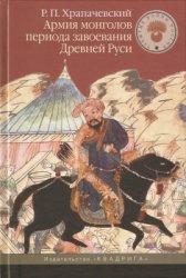 Храпачевский Р.П. Армия монголов периода завоевания Древней Руси