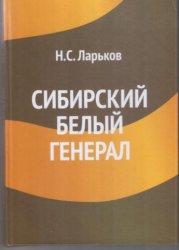 Ларьков Н.С. Сибирский белый генерал