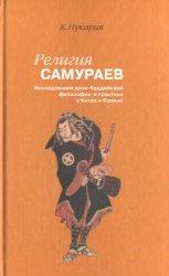 Нукария Кайтэн. Религия самураев. Исследование дзэн-буддийской философии и  ...