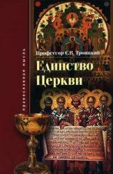 Троицкий С.В. Единство Церкви