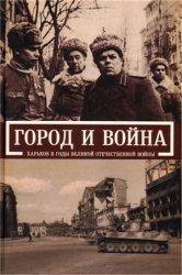 Город и война: Харьков в годы Великой Отечественной войны