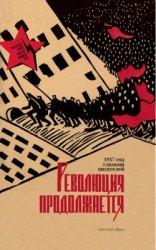 Революция продолжается. 1917 год глазами писателей