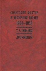 Советский фактор в Восточной Европе. 1944 - 1953 гг. В 2-х т. Документы. То ...