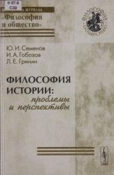 Семенов Ю.И., Гобозов И.А., Гринин Л.М. Философия истории: проблемы и персп ...