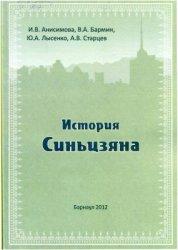Анисимова И.В. и др. История Синьцзяна