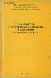 Хрулева Н. В. (ред.). Крестьянство и крестьянское движение в Башкирии в XVI ...