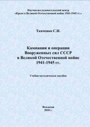 Ткаченко С.Н. Кампании и операции Вооруженных сил СССР в Великой Отечествен ...