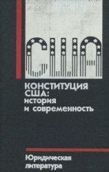 Мишин А.А., Язьков Е.Ф. Конституция США: История и современность