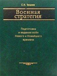 Михалёв С.Н. Военная стратегия: подготовка и ведение войн нового и новейшег ...