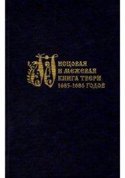 Матисон А.В. (сост.) Писцовая и межевая книга Твери 1685-1686 годов