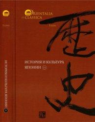 Мещеряков А.Н. (отв. ред.) История и культура Японии. Выпуск 11