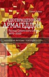 Коткин С. Предотвращенный Армагеддон. Распад Советского Союза, 1970-2000